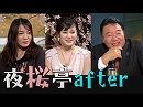 【夜桜亭日記 #61 after】水島総が視聴者の質問に答えます![桜H29/12/3]