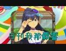 日刊 我那覇響 第1544号 「READY!!」 【ソロ】