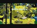 【スプラトゥーン2】プラコラカンスト勢のプレイ動画 12.5