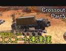 【Crossout・エスコート】自由に車を作っ