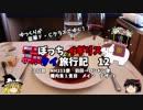 【ゆっくり】イギリス・タイ旅行記 12 ファーストクラス機内食③