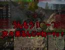 【WoT】ゆっくりテキトー戦車道 T-150編 第110回「次から次へと」