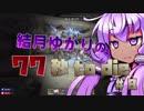 【7DTD】結月ゆかりの77秒 to die #08【α1