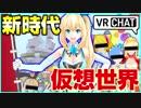 【速報】次元の壁を越えた!in VRChat
