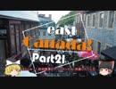【ゆっくり】東カナダ一人旅 Part21 城塞都市