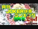 月刊JOKER姉貴ランキング2期11月号