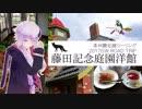 【結月ゆかり車載】2017GW ゼルビスで行く本州最北端 vol.8 -...