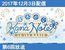 【第6回】 優木かな KANANOTE on the radio