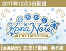 【会員限定動画|おまけタイム #06】 優木かな KANANOTE on the radio
