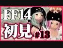 【ギスギスしないFF14実況】初見の兄(苦労人)妹(自由人)がほ...