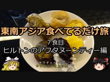 【ゆっくり】東南アジア食べてるだけ旅 7食目 ホテルのアフタヌーンティ