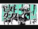 【手描き+人力】狛枝でビーストダンス【超弾丸論破2】