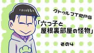 【卓ゲ松CoC】イヤミと六つ子と屋根裏部屋