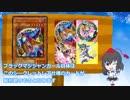 【ゆっくり紹介】遊戯王絶版カード紹介 番外編 高額カードト...