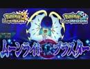 【ポケモンUSM】最強トレーナーへの道Act17【竜王戦】