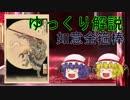 【ファンタジー武器をゆっくり解説】第七