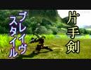 【MHXX】ブレイヴ片手剣を使いこなしたい(ゆっくり実況)