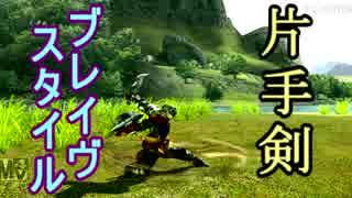 【MHXX】ブレイヴ片手剣を使いこなしたい(