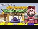 【日刊Minecraft】最強の匠は誰か!?DQM勇者編 新たな旅立ち第3章【4人実況】