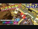 【マリオカート8DX】世界最速への道Act7【復活の翼】