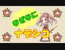 【花騎士】 なぜなにナデシコちゃん 【ネタ】