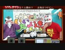 いい大人達の生ラジオ! 第10回('17/11)