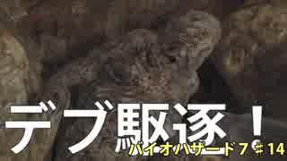 家族になろうよ part.14【バイオハザード7】【初見実況】【グロVer】 thumbnail
