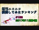 週刊ニコニコ演奏してみたランキング #152 11月第4週