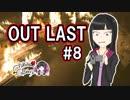 【ホラーゲーム実況】石黒千尋のOUT LAST#8【絶叫注意】
