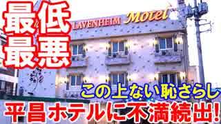 【韓国のホテル評価が最低最悪】 恥さらしだと韓国で話題!