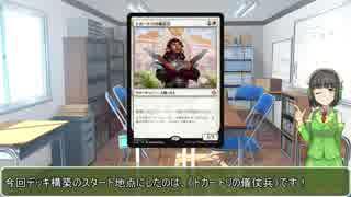 【MTG】京町セイカのワンコインMO生活 Par