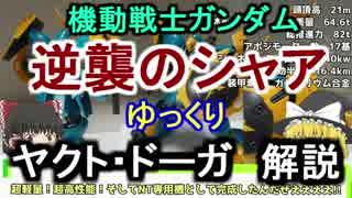 【逆襲のシャア】ヤクト・ドーガ 解説【ゆ