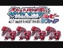 【4人旅】ポケモン ルビサファ383匹集めるまで終われない旅 Part19