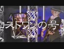 【MMD文スト】ロストワンの号哭 今度はギター!【中也+太・芥・敦】