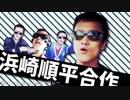 【難波土竜遺棄記念】浜崎順平合作