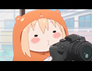 干物妹!うまるちゃんR 第9話【干物妹と思い出】