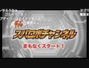【公式】スーパーロボット大戦生配信番組 「生スパロボチャン...
