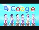 Google翻訳に「おそ松さん」のOPを君氏危うくも近うよれ熱唱してもらった