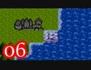 【実況】ドラゴンクエスト2をやる事にした。06【FC版】