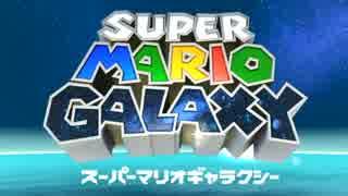 【初見実況】スーパーマリオギャラクシイイイイイpart1 thumbnail