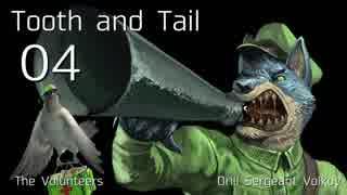 きりたん Tooth and Tail 04 終