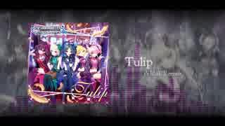 【デレマスアレンジ】Tulip(古屋直雪 rem