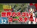 【Planet Coaster 】ようこそ! 博士パークへ! #32【ゆっくり実況】