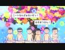 【替え歌】ごみ松さん2期OP「俺氏危うくも引きこもれ」@弟の姉