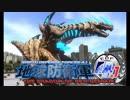 【地球防衛軍4.1】地獄の巨大生物たちと遊