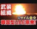 【韓国型UAE原発にミサイル命中】 反政府武装組織フーシが発表!
