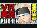【閲覧注意】お料理VR「KITCHEN」!?
