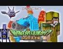 【日刊Minecraft】最強の匠は誰か!?DQM勇者編 新たな旅立ち第4章【4人実...