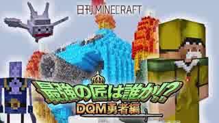 【日刊Minecraft】最強の匠は誰か!?DQM勇者編 新たな旅立ち第4章【4人実況】