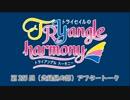 TrySailのTRYangle harmony 第205回アフタートーク